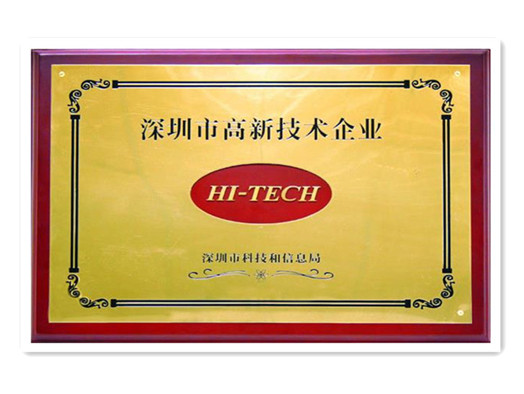 High-tech Enterprise Certificate of Shenzhen