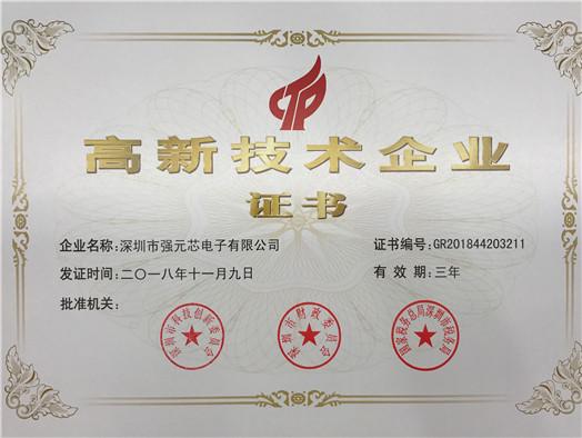 ASEMI was recognized as high-tech enterprise