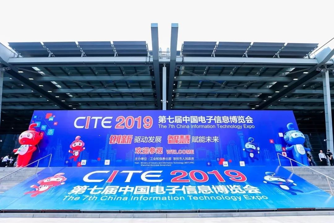 ASEMI-The 7th China Information Technology Expo(CITE)