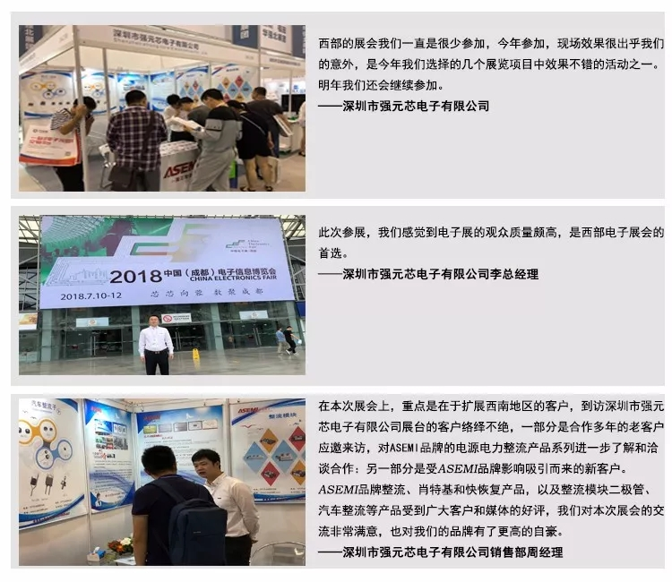 ASEMI participates in the 2018 China Electronics Fair