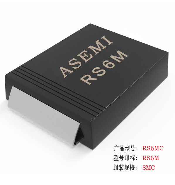 【RS6M-SMC】RS6MC/RS6DC/RS6GC/RS6JC/RS6K,ASEMI ultra fast recovery