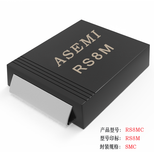 【RS8M-SMC】RS8MC/RS8DC/RS8GC/RS8JC/RS8K,ASEMI ultra fast recovery