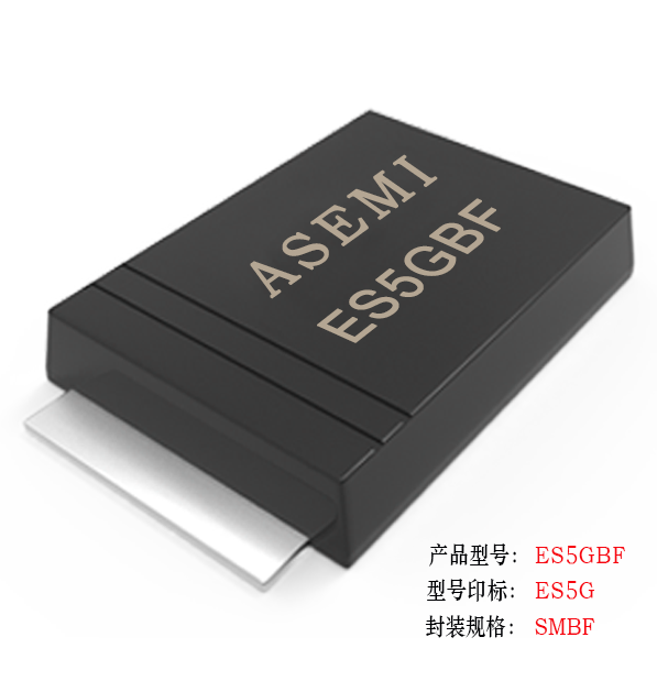 [ES5J-SMBF] ES5JBF/ES5GBF/ES5DBF ES5KBF ASEMI SF recovery diode