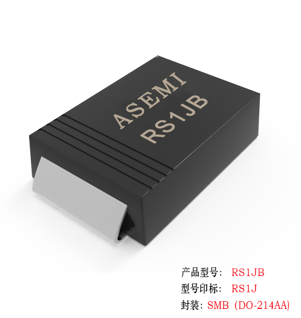 [RS1M-SMB] RS1JB/RS1GB/RS1DB RS1KB ASEMI Fast recovery diode