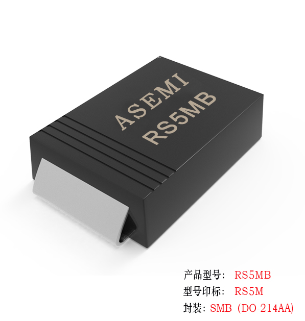 [RS5M-SMB] RS5JB/RS5MB/RS5DB RS5KB ASEMI Fast recovery diode